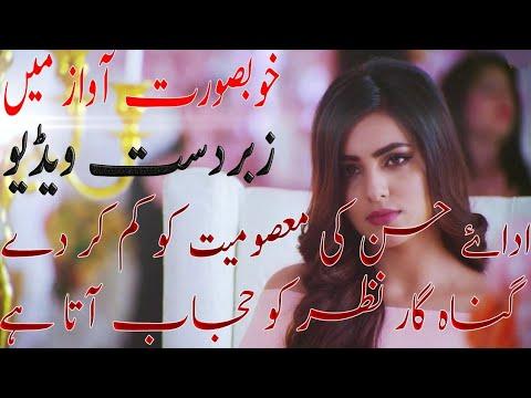 Romantic Shayari In Urdu For Wife