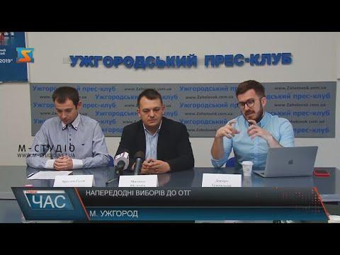 Напередодні виборів до ОТГ