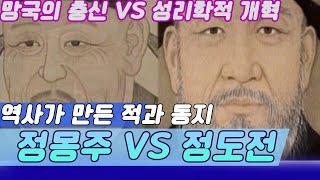 정몽주 VS 정도전 역사가 만든 적과 동지 (역사의 라이벌) [역사실험] KBS 1994.11.26 방송
