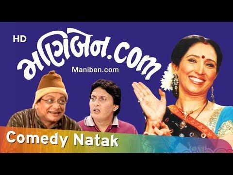 Manibencom HD  Gujarati Comedy Natak Full 2018  Ketki Dave  Jaideep Shah  Imtiaz Patel