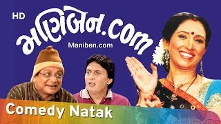 Maniben.com HD | Gujarati Comedy Natak Full 2018 | Ketki Dave | Jaideep Shah | Imtiaz Patel