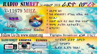 ራድዮ ስምረት ፈነወ ትግርኛ 24 መስከረም 2018 **** Radio Simret Tigrigna Broadcast 24 September 2018!