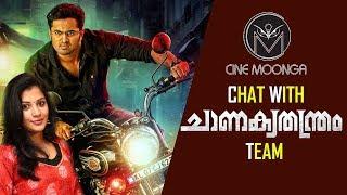 Chat With Chanakya Thanthram Movie Team | Unnimukundan, Kannan Thamarakulam