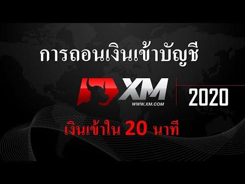 ถอนเงิน XM ล่าสุด 2020 (20 นาทีเงินเข้าบัญชี)