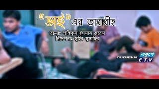 তারাবীহ নিয়ে সুন্দর একটি শর্ট ফিল্ম     Saimum Shilpigosthi   Islamic Short Film
