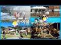 ◈VLOG ep.02◈ GYFL | 여행의 CLASSIC 가평여행 | 수영하고 수영하고 수영하고 공차고 마시고 죽자! | 20170826
