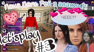 LET'SPLAY #3/Лана Дель Рей в авакин? Чтоо?