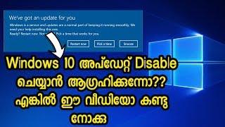 എങ്ങനെ വിൻഡോസ് 10 അപ്ഡേറ്സ് Disable ചെയ്യാം | How to Disable Windows 10 Updates