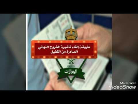 الجوازات السعودية توضح طريقة إلغاء تأشيرة الخروج النهائي الصادرة من الكفيل Youtube