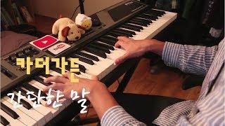 카더가든(Car the Garden) - 간단한말(Simple Words) 피아노커버(PIANO COVER)