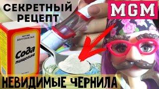 Кукла-шпионка и КАК СДЕЛАТЬ НЕВИДИМЫЕ ЧЕРНИЛА! Project MC2 на русском