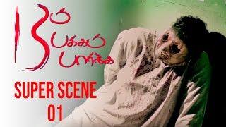 13 aam Pakkam Paarkka Tamil Movie | Scene 1 | RathanMouli | SreeRam Karthik