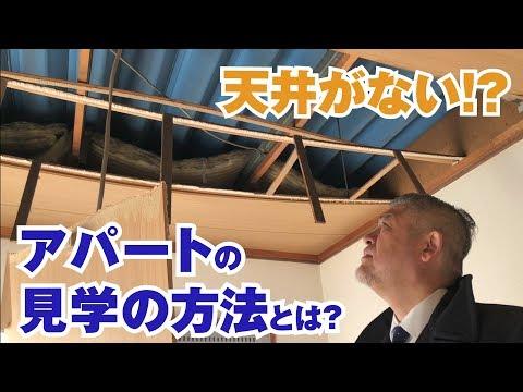 不動産投資歴20年猪俣淳さんの物件見学を覗き見不動産投資家をモニタリング