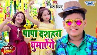 12 साल के बच्चे ने गाया देवी गीत I #Master Priyanshu पापा दशहरा घुमाएंगे  I #Video_Song_2020 Bhakti