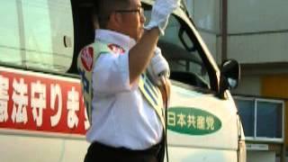 中川たみひで参議院候補が南部地区委員会の地域で9日~12日まで行動...