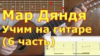Мар дяндя. Как играть на гитаре. Видеоурок. 6/7 часть