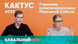 КАКТУС #022. Соратник Мальцева, ответ Усманову и Медведеву и как друзья Путина уходят из-под санкций