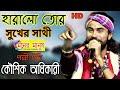 হারালো তোর সুখের সাথী  Kaushik Adhikari  কৌশিক অধিকারী  পল্লীগীতি  Haralo Tor Shuker Sathi