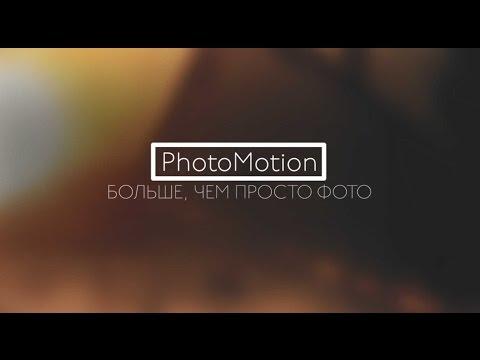 PhotoMotion. Живое фото.