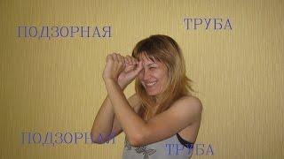 """Виктор Драгунский """"ДЕНИСКИНЫ РАССКАЗЫ - """"ПОДЗОРНАЯ ТРУБА"""""""