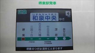 【車窓・LCD】泉北高速鉄道7020系区間急行和泉中央行き 堺東→深井