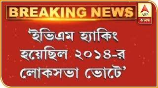 ২০১৪-র লোকসভা, ২০১৫-র দিল্লি বিধানসভা ভোটে হয়েছিল ইভিএম হ্যাকিং, দাবি মার্কিন হ্যাকারের| ABP Ananda