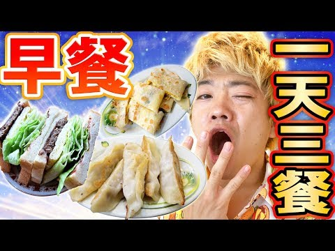 一天三餐早餐生活!台灣早餐太好吃了不小心吃了三次…