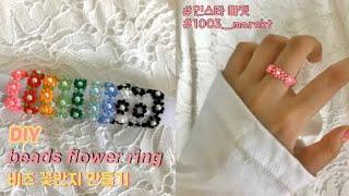 DIY 비즈 꽃반지 만들기/ beads flower r…