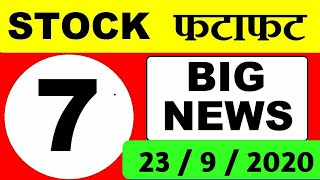 STOCK फटाफट ⚫ Stock Market Breaking news ⚫ Latest stock market news in Hindi by SMKC