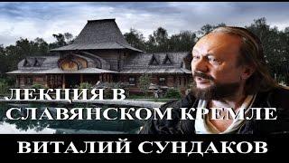 Виталий Сундаков. Лекция в Славянском кремле
