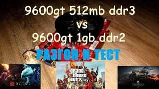 тест и разгон Nvidia Geforce 9600GT 1gb World of Tanks, Dota 2, Grand The Auto 5