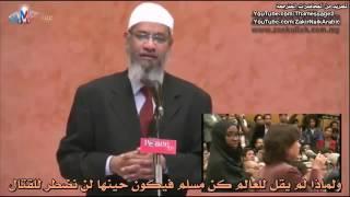يابانية تسأل لماذا تصدقون اسراء النبي من مكة الى الاقصى بليلة واحدة ؟ د ذاكر نايك