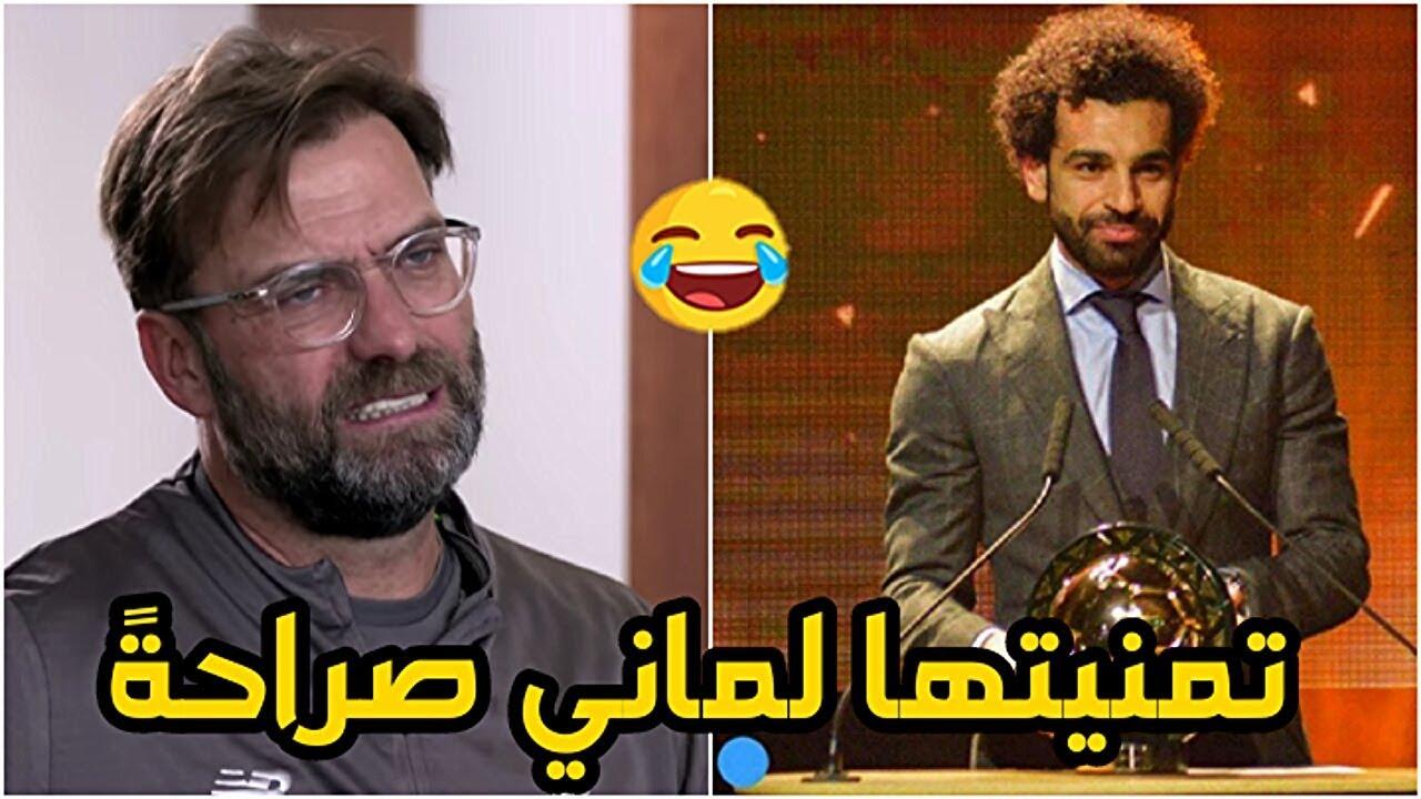 تصريحات مثيره من يورجن كلوب بعد استلام محمد صلاح جائزة افضل لاعب في أفريقيا Mo Salah