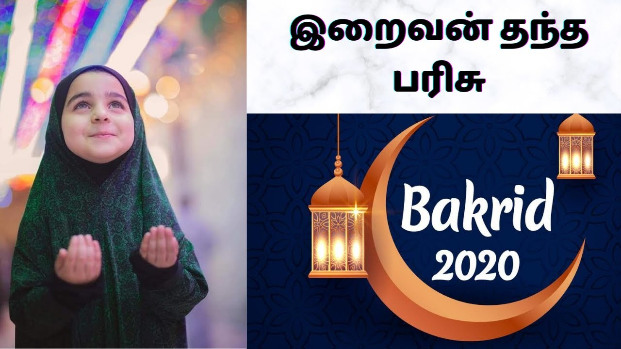 Tamil Muslim Devotional Songs - இறைவன் தந்த பரிசு | Kanmani Raja | Tajmeel Sherif