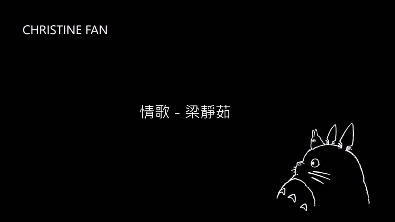 梁靜茹 - 情歌 (歌詞) - YouTube
