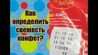 гарантия качества - как определить свежесть конфет?