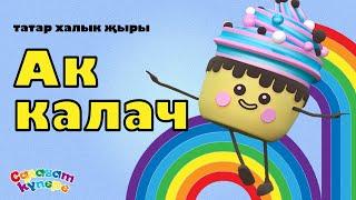 СалаваTIK — Ак калач / Татарская народная песня / Танцы для малышей / Танцуем вместе