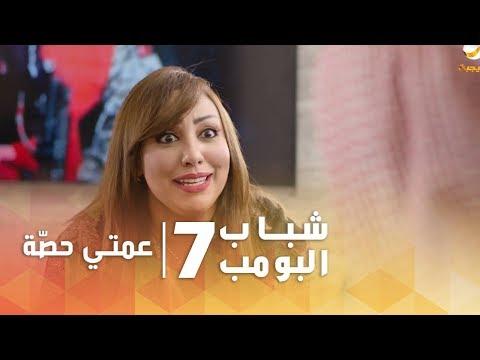 مسلسل شباب البومب 7 - الحلقه الثالثة ' عمتي حصّة ' 4K