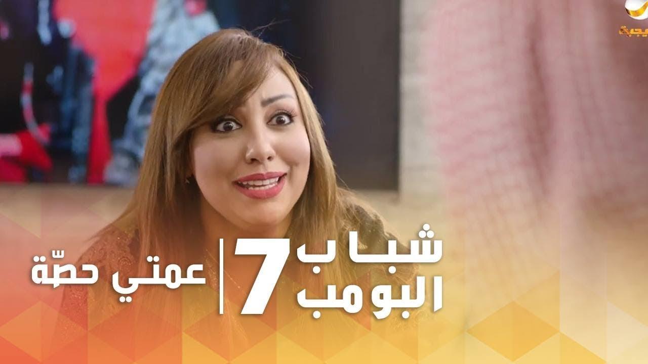 مسلسل شباب البومب 7 - الحلقه الثالثة