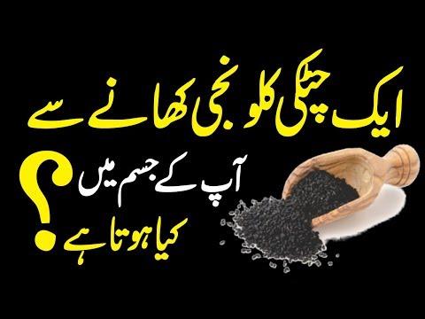 Benefits Of Black Seeds (Kalonji K Fayde ) Urdu Hindi   Urdu Lab
