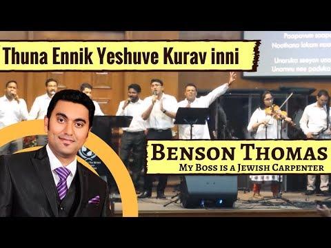 Thuna Enikku Yeshuve Kurav | Malayalam Christian Worship | Benson Thomas