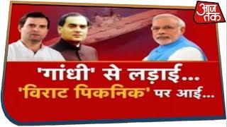 'गाँधी' से लड़ाई...'विराट पिकनिक' पर आई... | Halla Bol Anjana Om Kashyap के साथ