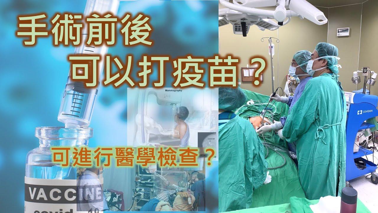 手術前後何時才可接種疫苗 ? 醫學檢查呢 ? When to take surgery and medical procedures before or after vaccination ?