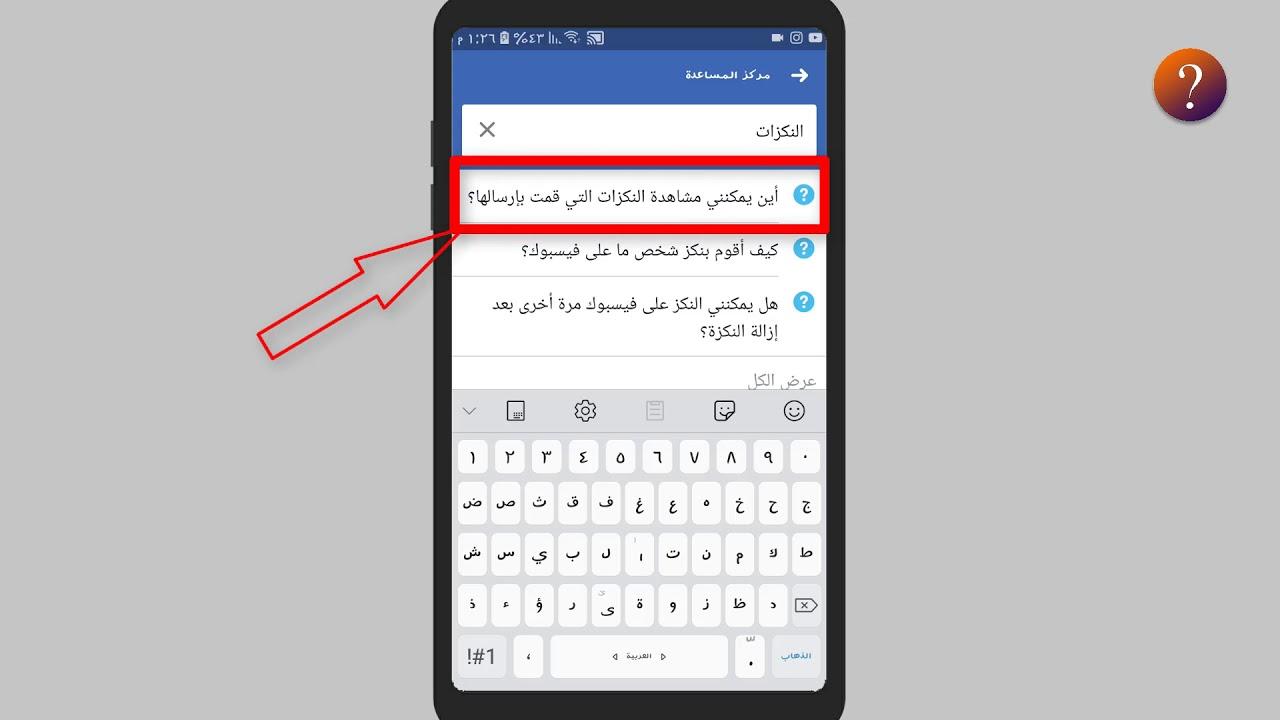 طريقة نكز الاشخاص على الفيس بوك للاصدقاء وغير الاصدقاء قناة كيف 2021 Youtube