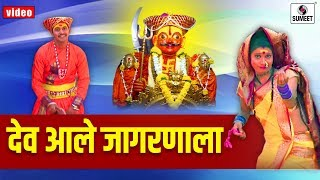Jejurichya khanderaya Khandoba Bhaktigeet Song Sumeet Music