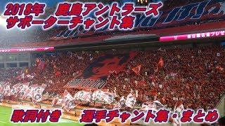 【Kashima Antlers Football chants】 鹿島アントラーズサポーターチャ...