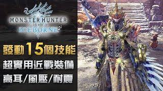 【超實用近戰裝備】發動15個技能 《Monster Hunter World:  Iceborne》