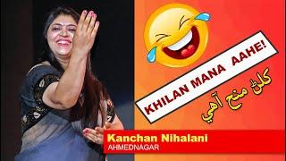 Kanchan Nihalani - Sindhi Comedy - Khilan Mana Aahe - Part 5