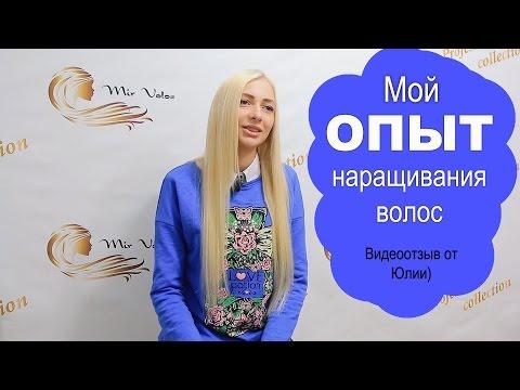 Отзыв о наращивании волос Юлии