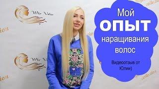 Отзыв о наращивании волос Юлии(, 2016-11-30T04:29:44.000Z)
